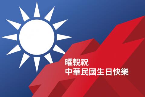 曜輗祝中華民國生日快樂